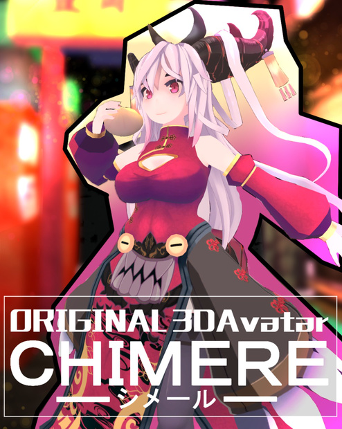 CHIMERE (シメール)