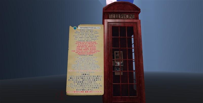 電話ボックスと注意書き
